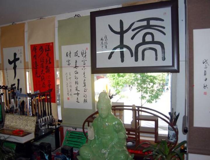 Caligrafía china en Soledad Torres Acosta